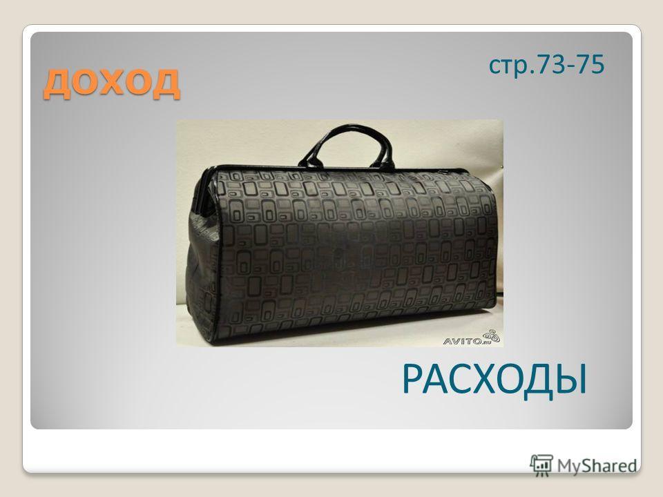 ДОХОД РАСХОДЫ стр.73-75