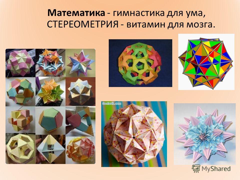 Математика - гимнастика для ума, СТЕРЕОМЕТРИЯ - витамин для мозга.