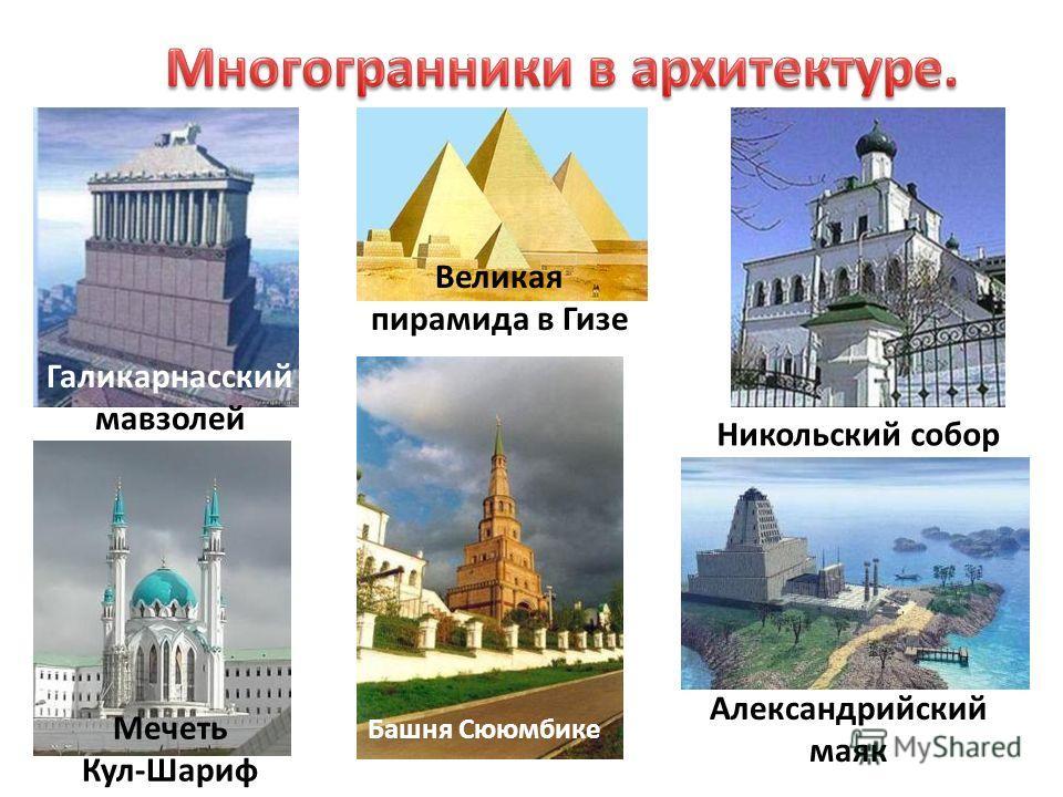 Великая пирамида в Гизе Александрийский маяк Никольский собор Галикарнасский мавзолей Башня Сююмбике Мечеть Кул-Шариф