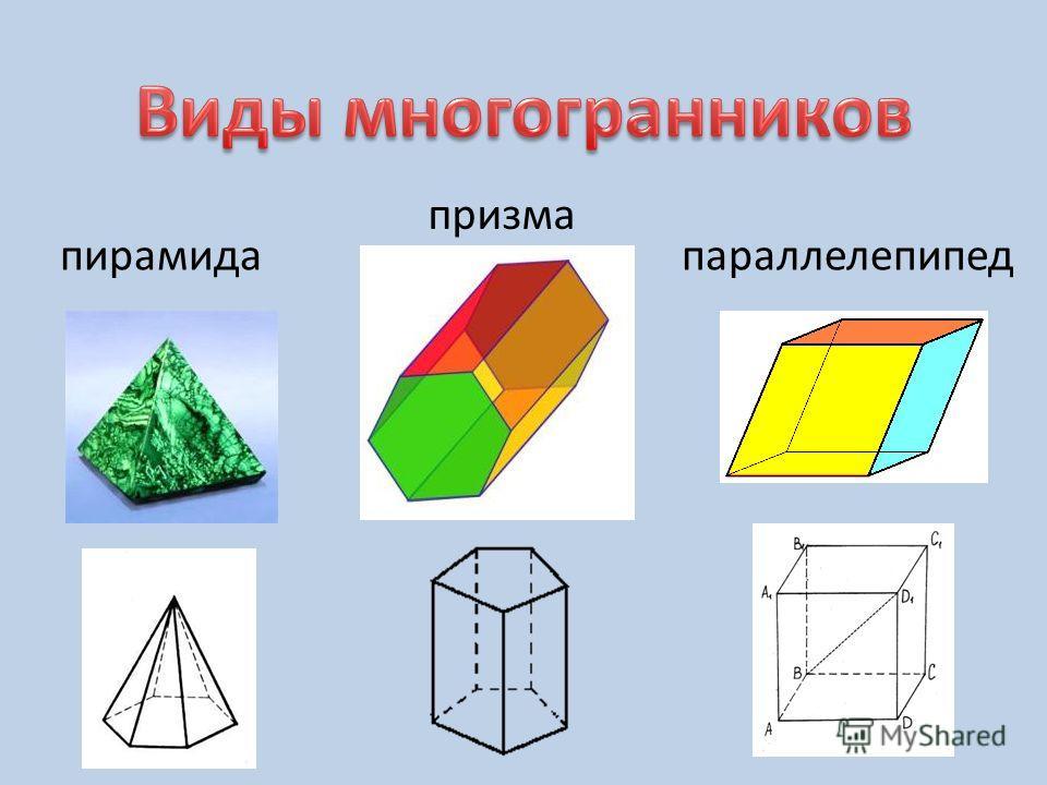 пирамида призма параллелепипед