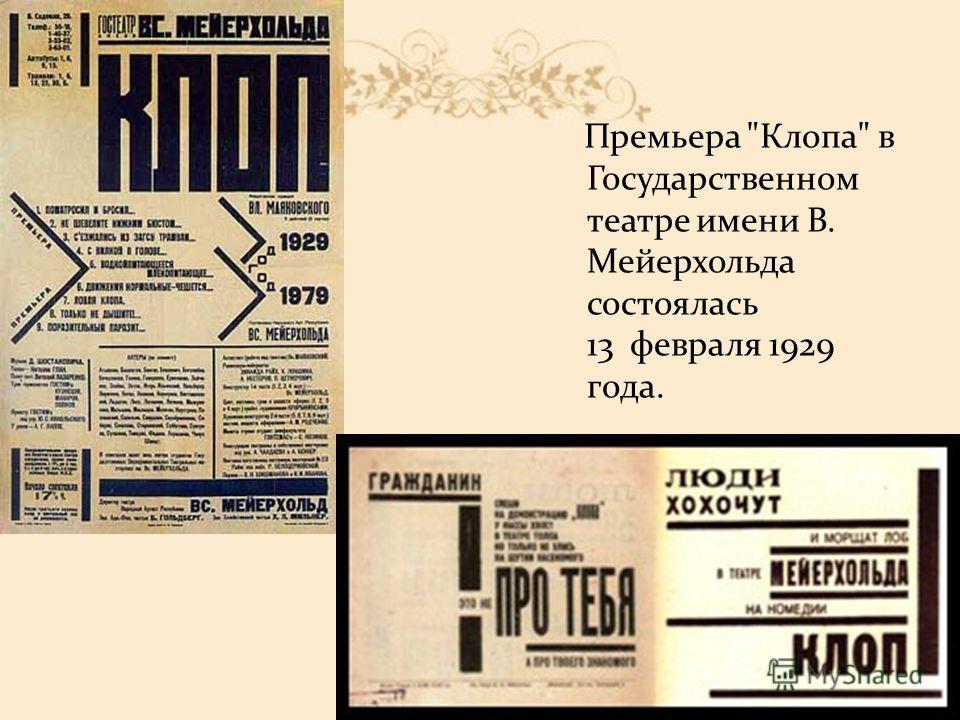Премьера Клопа в Государственном театре имени В. Мейерхольда состоялась 13 февраля 1929 года.