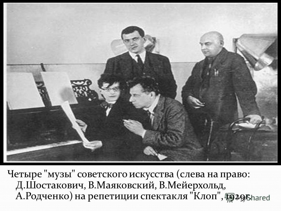 Четыре музы советского искусства (слева на право: Д.Шостакович, В.Маяковский, В.Мейерхольд, А.Родченко) на репетиции спектакля Клоп, 1929г.