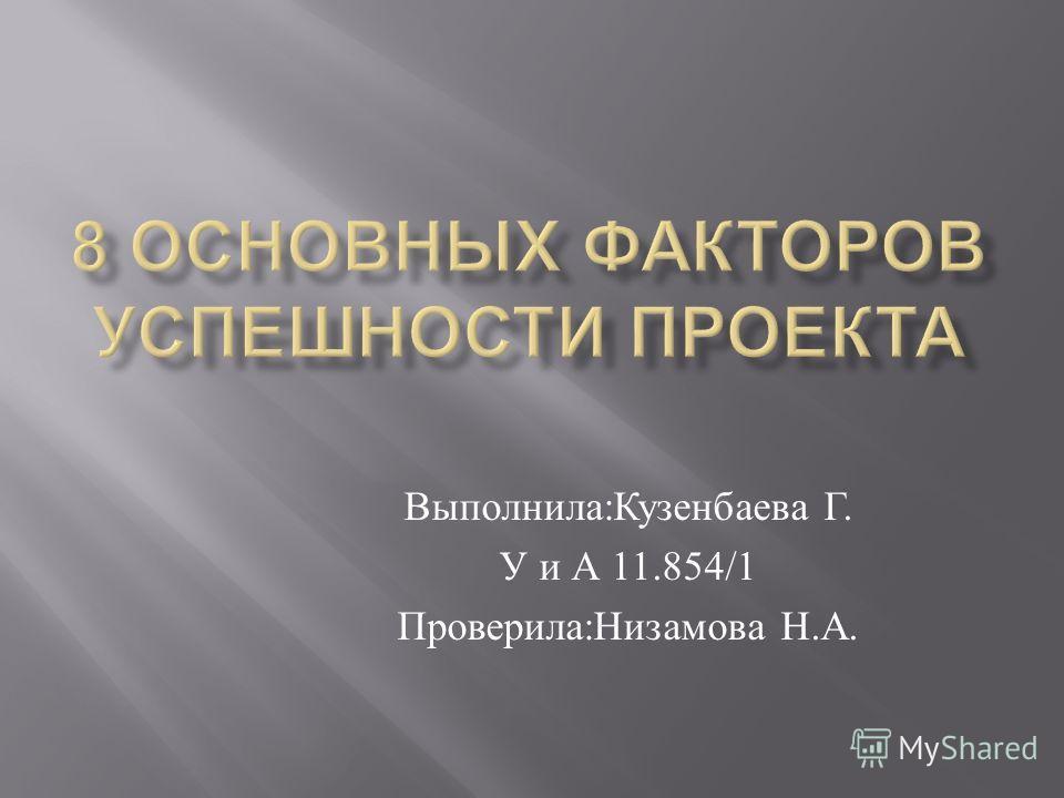Выполнила : Кузенбаева Г. У и А 11.854/1 Проверила : Низамова Н. А.