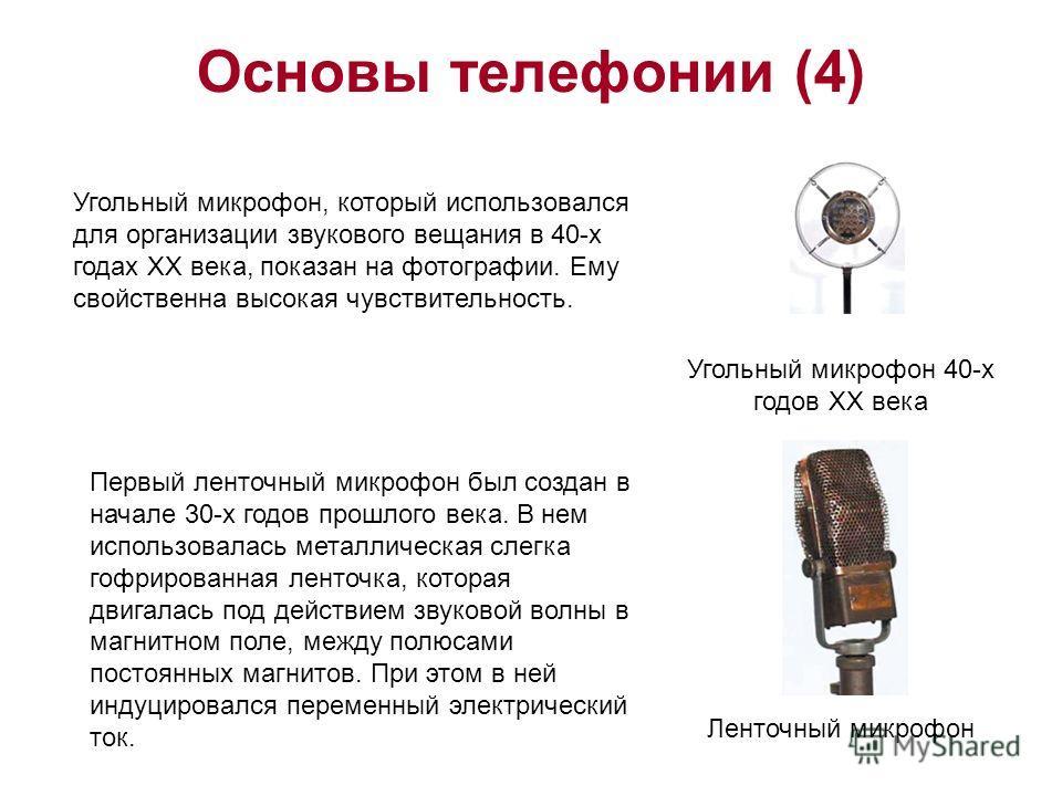 Основы телефонии (4) Угольный микрофон, который использовался для организации звукового вещания в 40-х годах XX века, показан на фотографии. Ему свойственна высокая чувствительность. Угольный микрофон 40-х годов XX века Первый ленточный микрофон был
