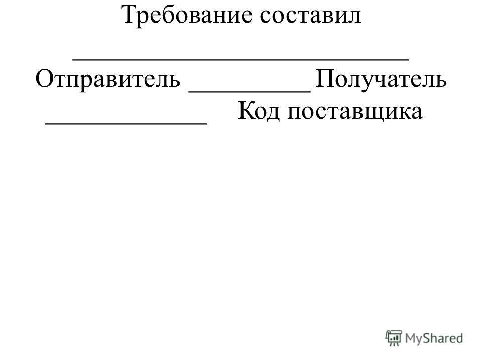 Отпущено из кладовой на основании ____________ Требование составил _________________________ Отправитель _________ Получатель ____________Код поставщика