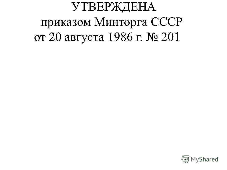 УТВЕРЖДЕНА приказом Минторга СССР от 20 августа 1986 г. 201