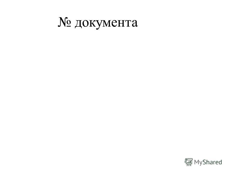 документа