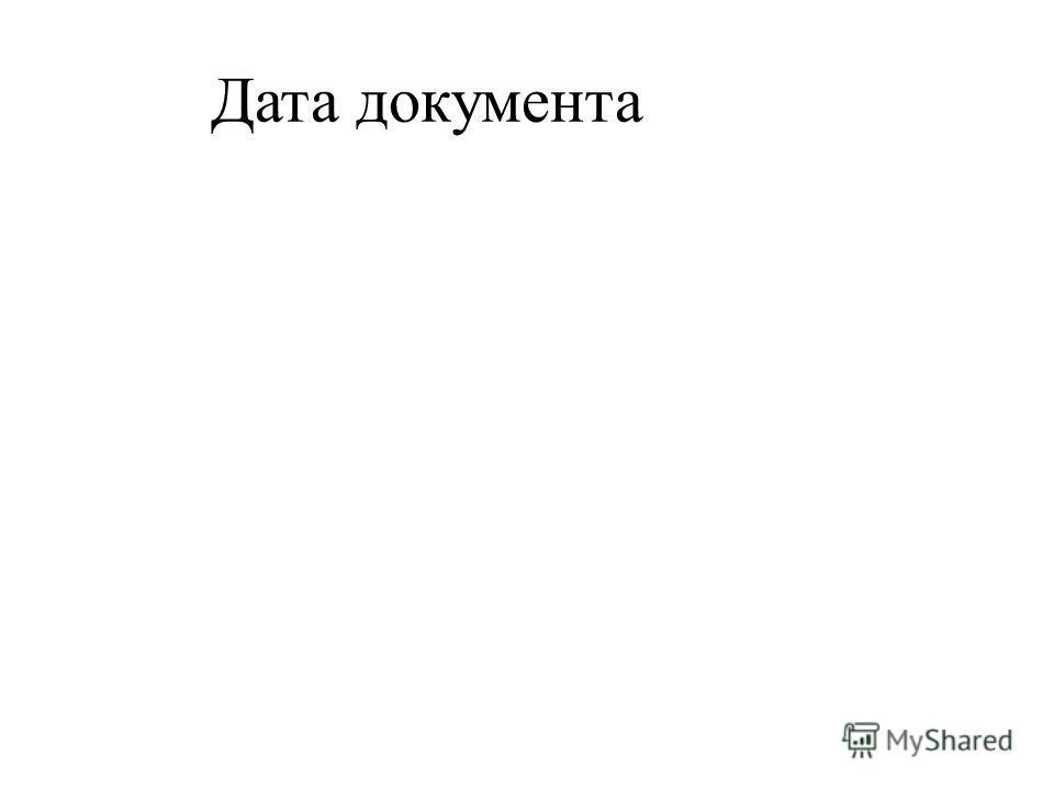 Дата документа