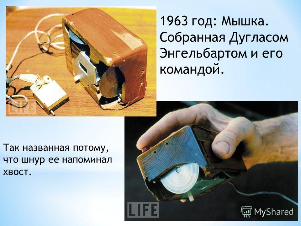 1963 год: Мышка. Собранная Дугласом Энгельбартом и его командой. Так названная потому, что шнур ее напоминал хвост.