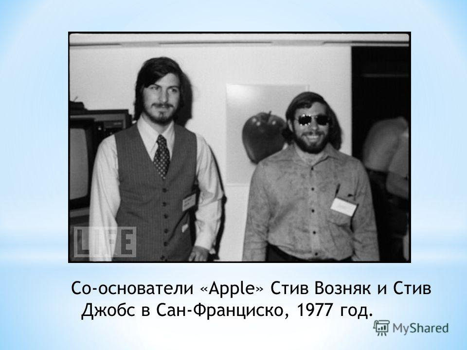Со-основатели «Apple» Стив Возняк и Стив Джобс в Сан-Франциско, 1977 год.