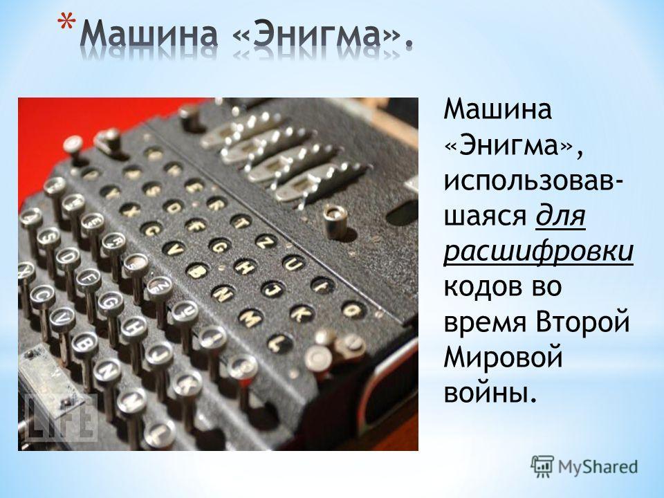 Машина «Энигма», использовав- шаяся для расшифровки кодов во время Второй Мировой войны.