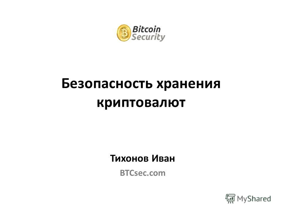 Тихонов Иван BTCsec.com Безопасность хранения криптовалют