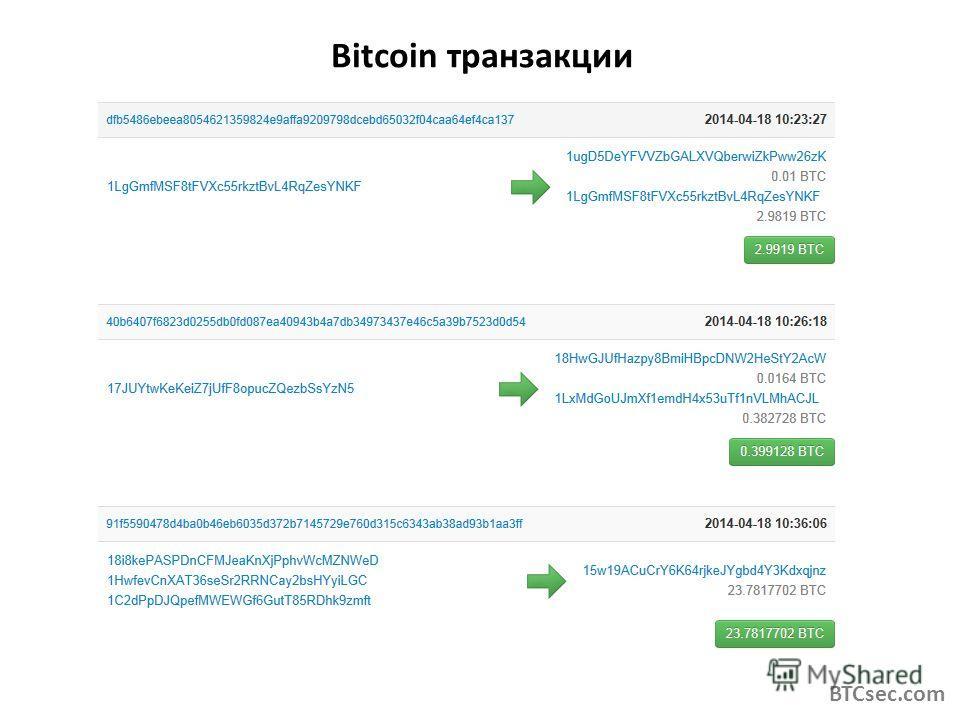 Bitcoin транзакции BTCsec.com
