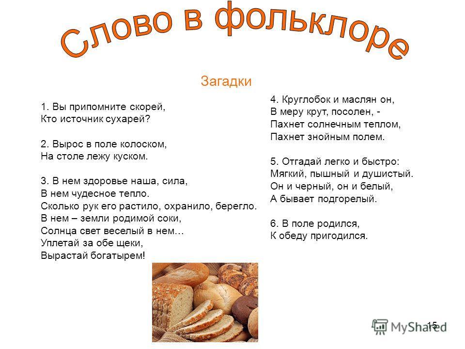 15 Загадки [1] [1] http://zagadochki.ru/zagadki-pro-hleb-s-otvetami.htmlhttp://zagadochki.ru/zagadki-pro-hleb-s-otvetami.html [2] [2] http://www.numama.ru/zagadki-dlja-malenkih-detei/zagadki-pro-produkty/zagadki-pro-hleb.htmlhttp://www.numama.ru/zaga