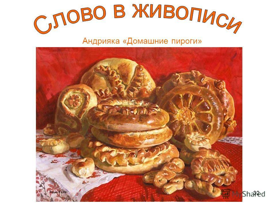 32 Андрияка «Домашние пироги»