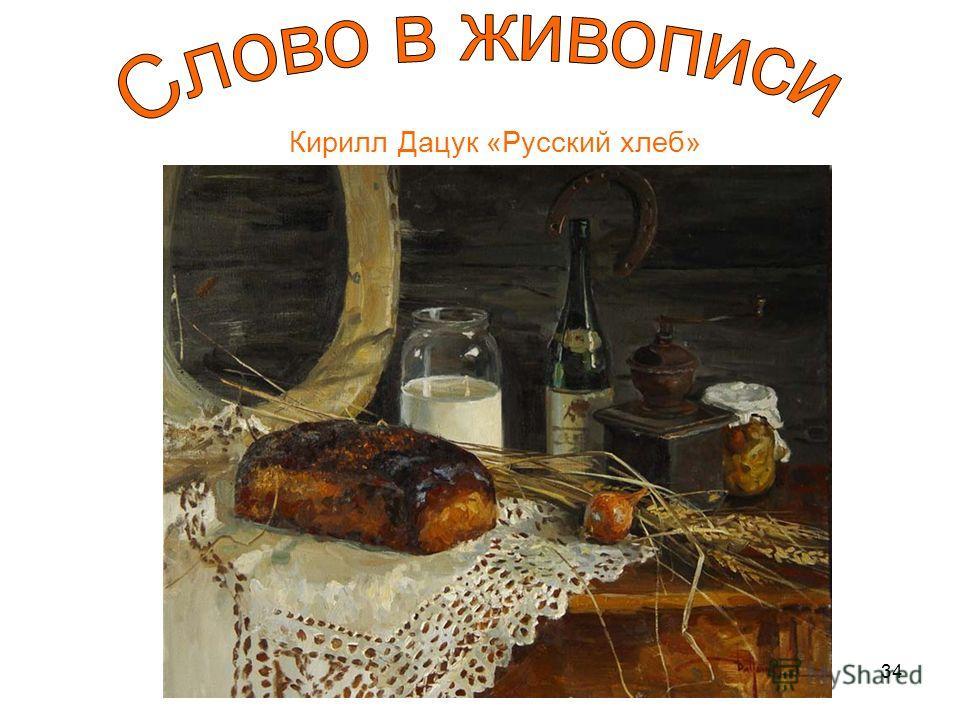 34 Кирилл Дацук «Русский хлеб»