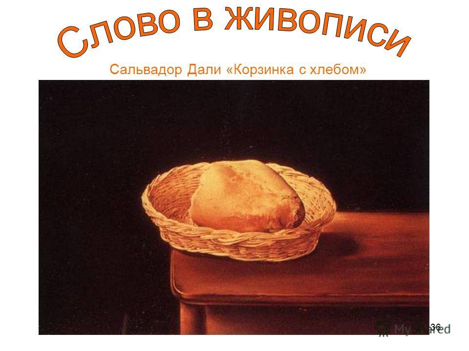 36 Сальвадор Дали «Корзинка с хлебом»