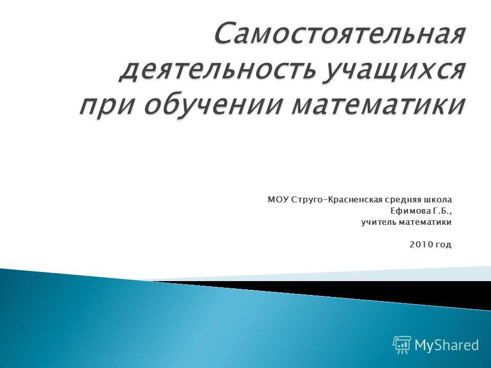 МОУ Струго-Красненская средняя школа Ефимова Г.Б., учитель математики 2010 год