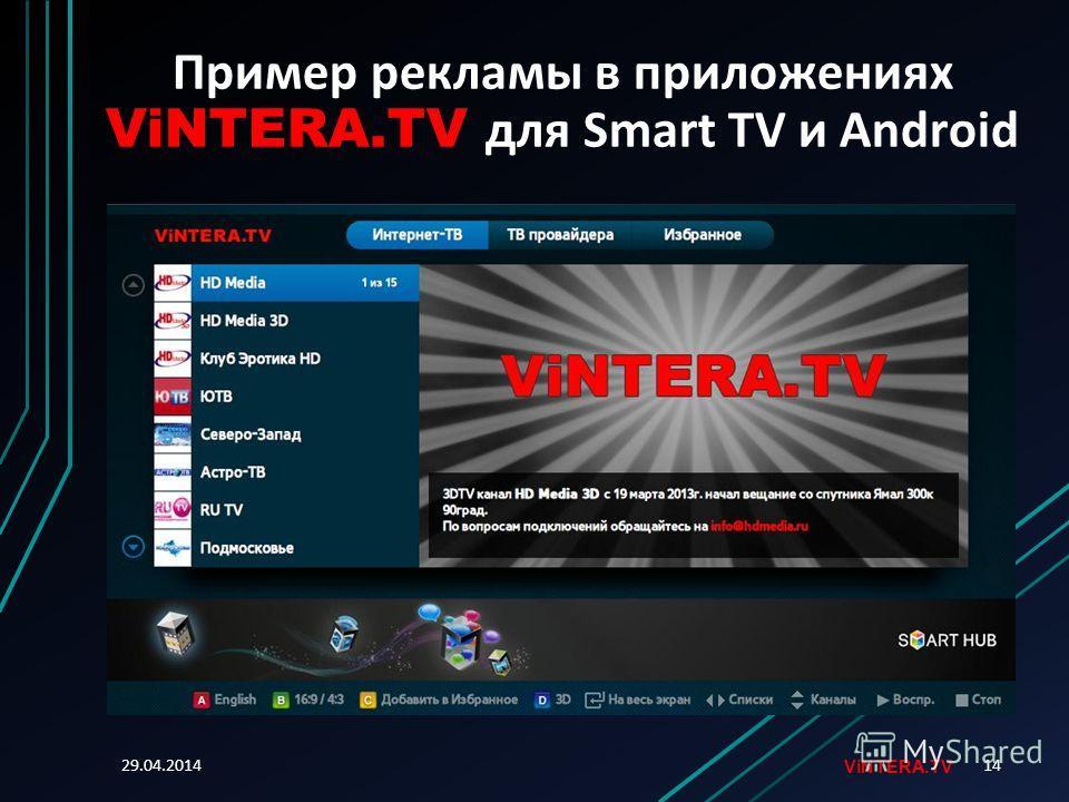 29.04.201414 Пример рекламы в приложениях ViNTERA.TV для Smart TV и Android ViNTERA.TV