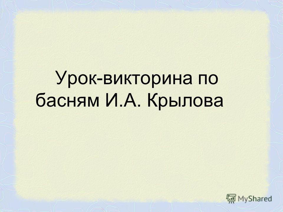 Урок-викторина по басням И.А. Крылова