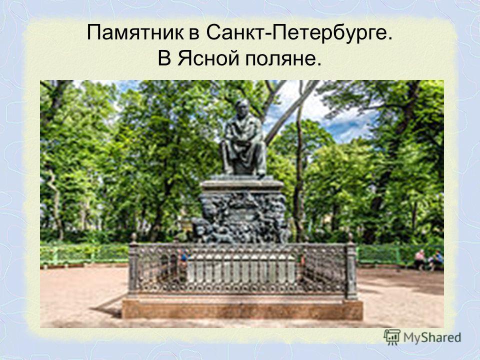 Памятник в Санкт-Петербурге. В Ясной поляне.