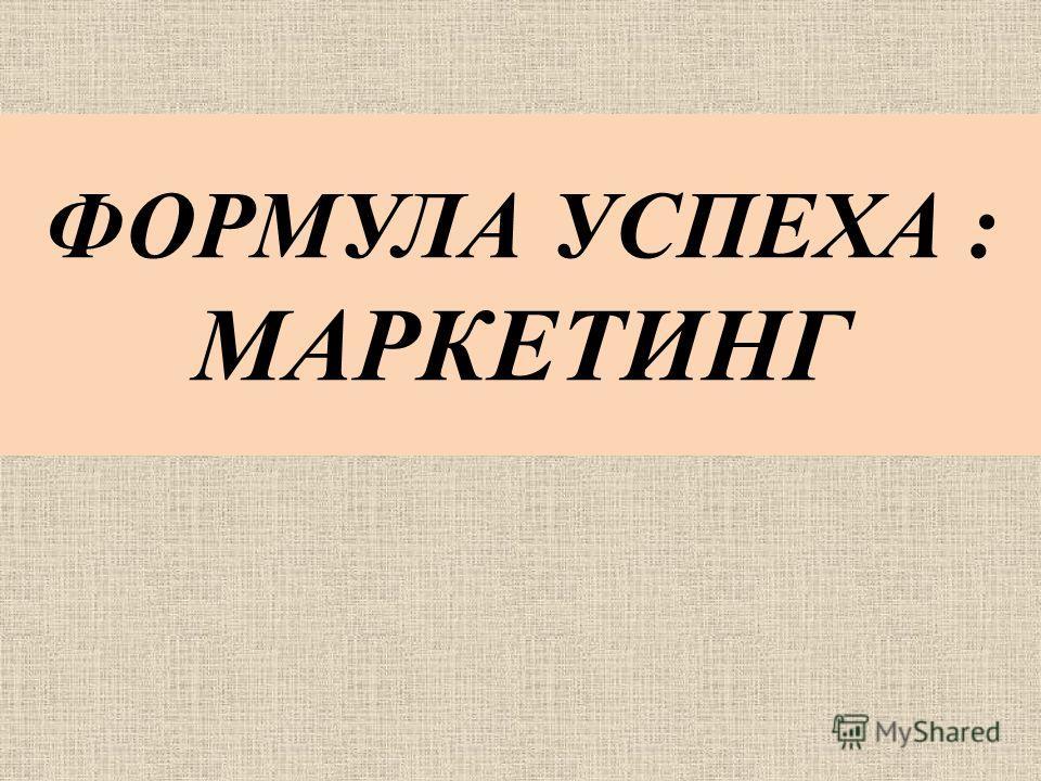 ФОРМУЛА УСПЕХА : МАРКЕТИНГ