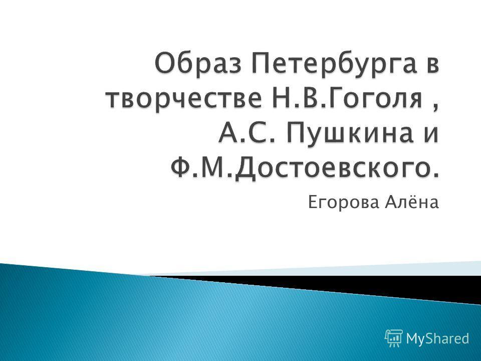 Егорова Алёна