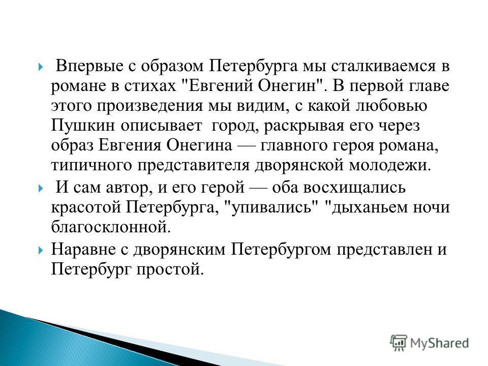 Впервые с образом Петербурга мы сталкиваемся в романе в стихах