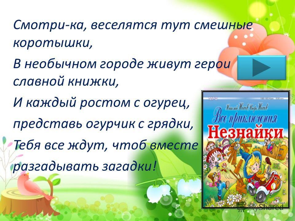 Всего Николай Николаевич Носов подарил нам три произведения о Незнайке и других забавных коротышках: «Приключения Незнайки и его друзей», «Незнайка в Солнечном городе» «Незнайка на Луне».