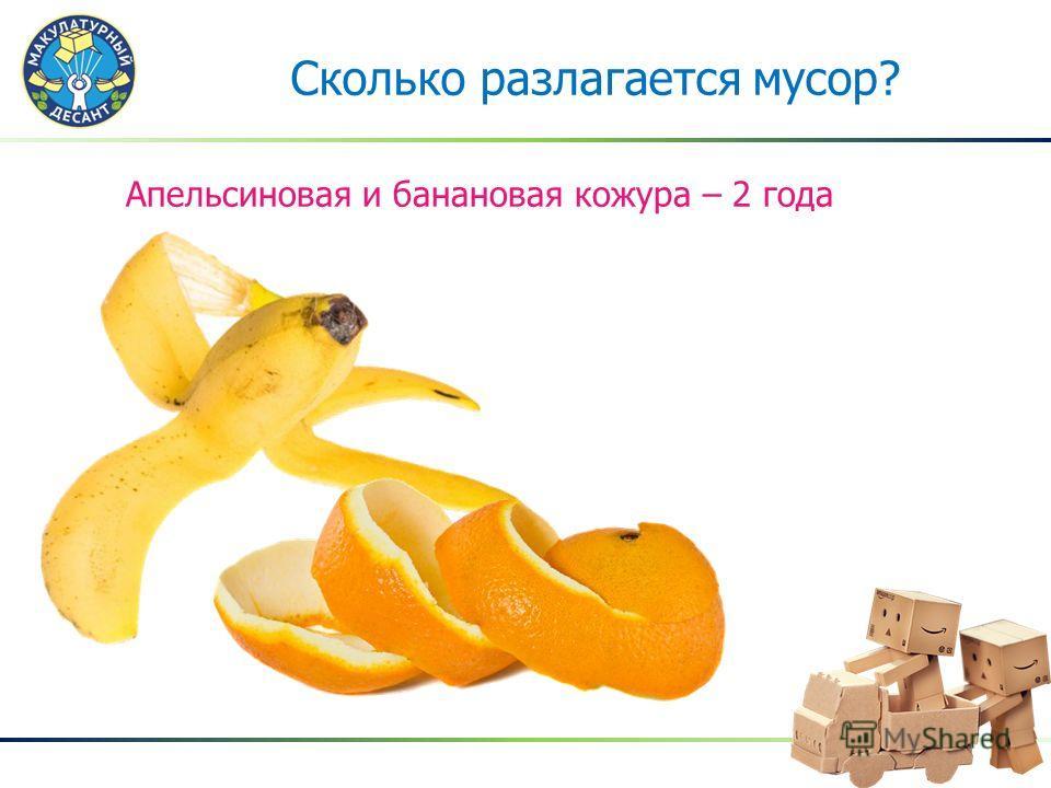 Апельсиновая и банановая кожура – 2 года Сколько разлагается мусор?