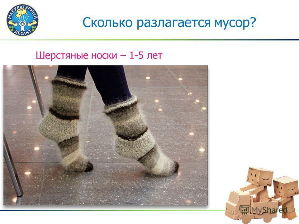 Шерстяные носки – 1-5 лет Сколько разлагается мусор?
