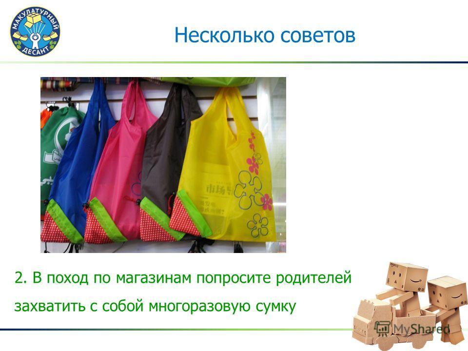 2. В поход по магазинам попросите родителей захватить с собой многоразовую сумку Несколько советов