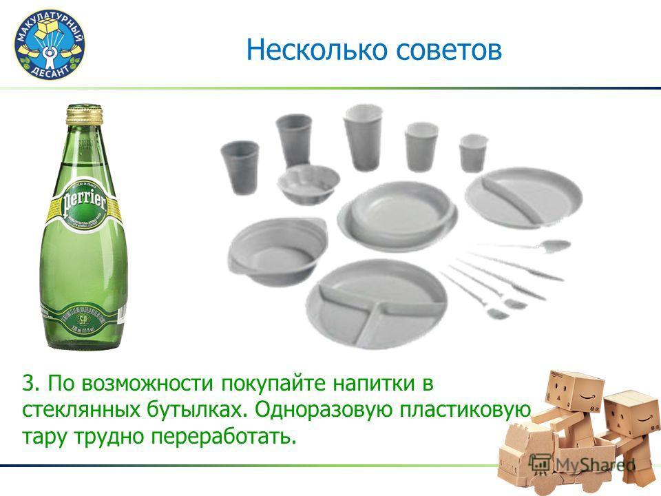 3. По возможности покупайте напитки в стеклянных бутылках. Одноразовую пластиковую тару трудно переработать.