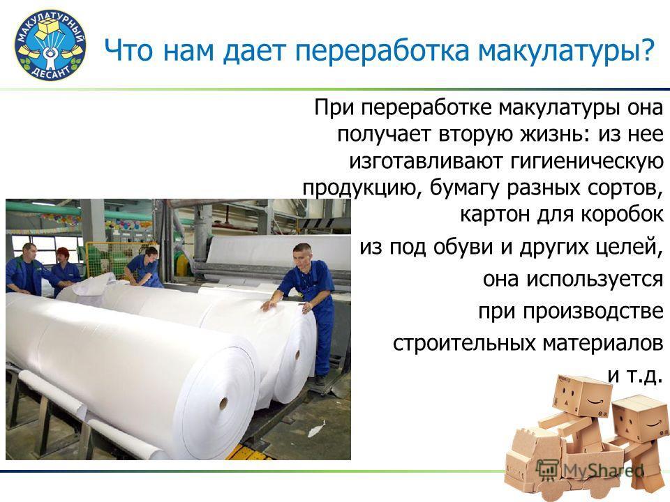 Технология переработки макулатуры