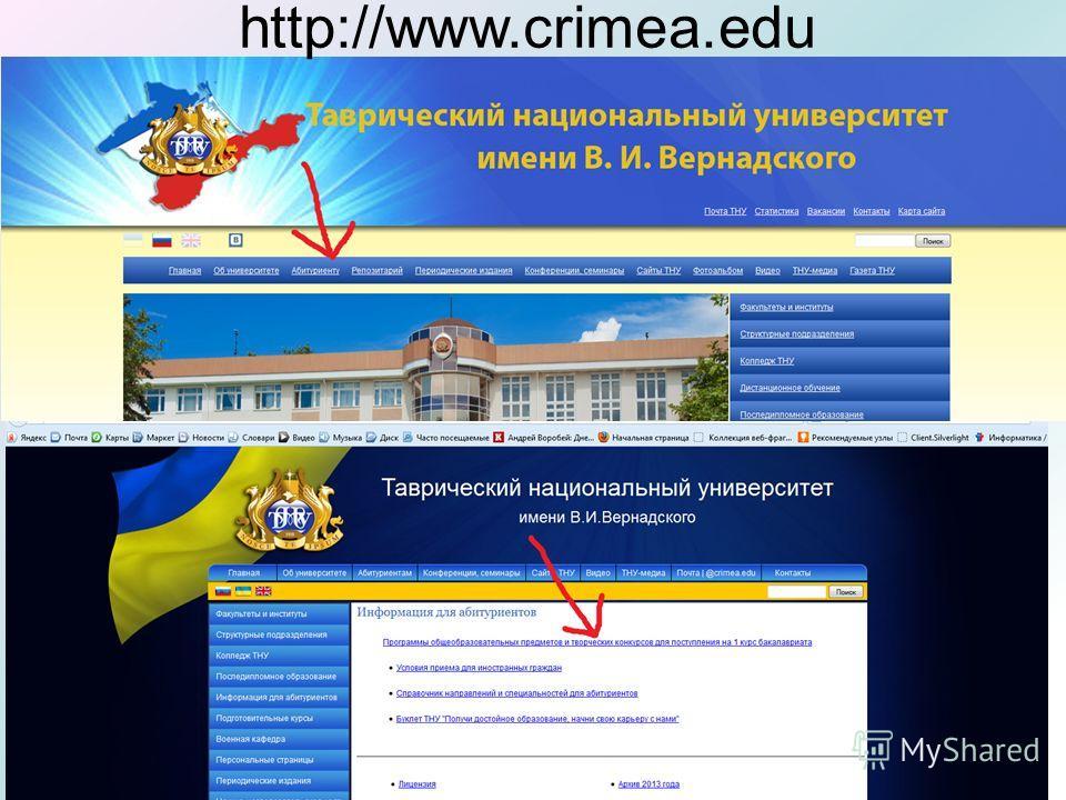 http://www.crimea.edu