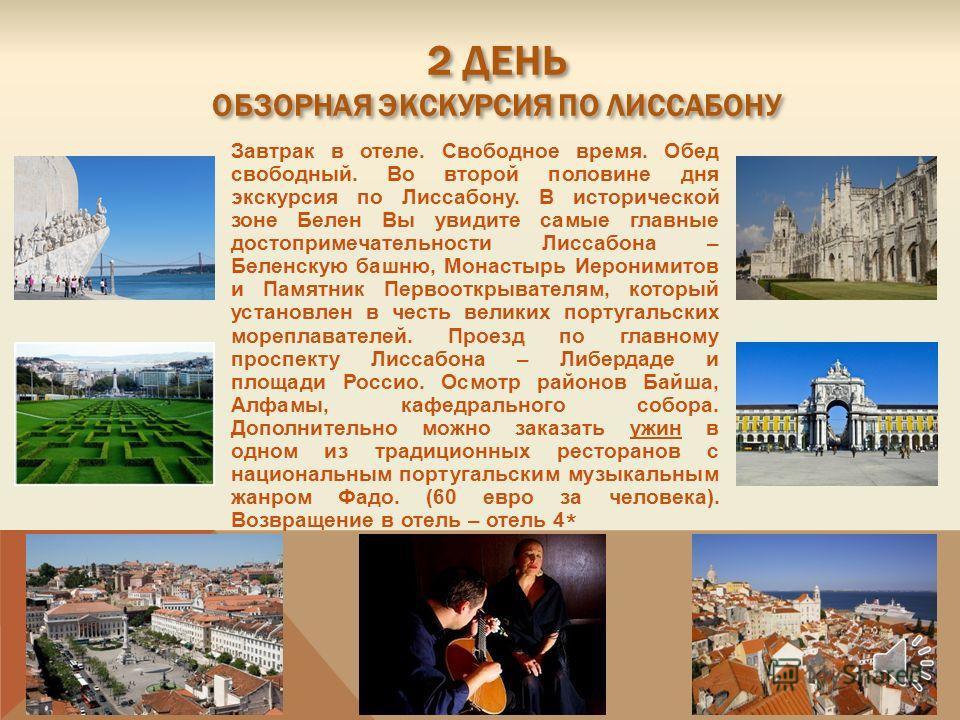 НАСЛЕДИЕ ЮНЕСКО Заезды: 28 / 03 / 2014 25 / 04 / 2014 30 / 05 / 2014 27 / 06 / 2014 11 / 07 / 2014 08 / 08 / 2014 12 / 09 / 2014 17 / 10 / 2014 8 дней / 7 ночей