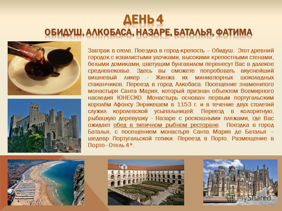 Завтрак в отеле. Поездка вдоль Атлантического океана в Кашкайш и Эшторил - самые знаменитые курорты Лиссабонской Ривьеры. Экскурсия продолжается к Скалистому Мысу (Cabo da Roca) - самая западная точка Европы. Обед в типичном ресторане. Экскурсия в Си
