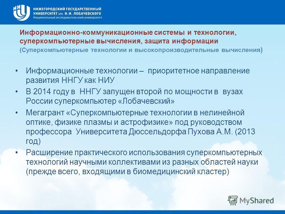 Информационные технологии – приоритетное направление развития ННГУ как НИУ В 2014 году в ННГУ запущен второй по мощности в вузах России суперкомпьютер «Лобачевский» Мегагрант «Суперкомпьютерные технологии в нелинейной оптике, физике плазмы и астрофиз