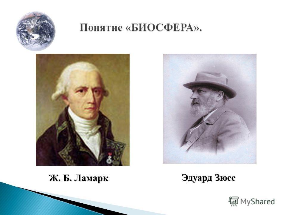 Эдуард Зюсс Ж. Б. Ламарк