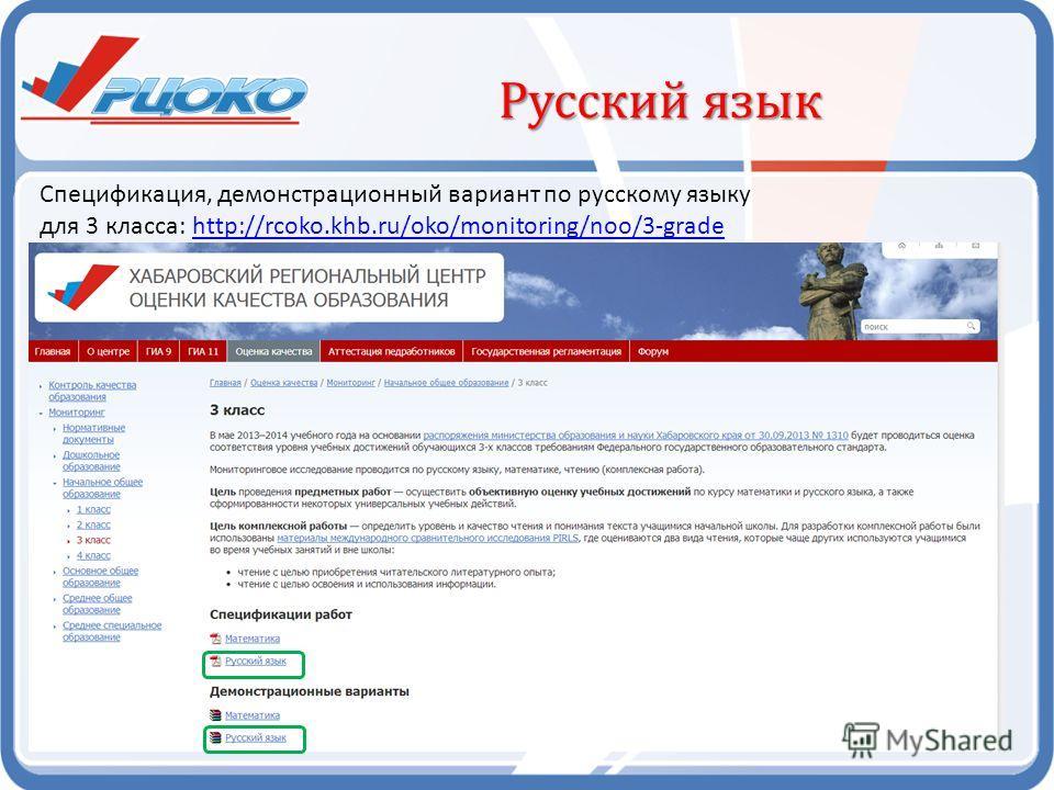 Русский язык Спецификация, демонстрационный вариант по русскому языку для 3 класса: http://rcoko.khb.ru/oko/monitoring/noo/3-gradehttp://rcoko.khb.ru/oko/monitoring/noo/3-grade