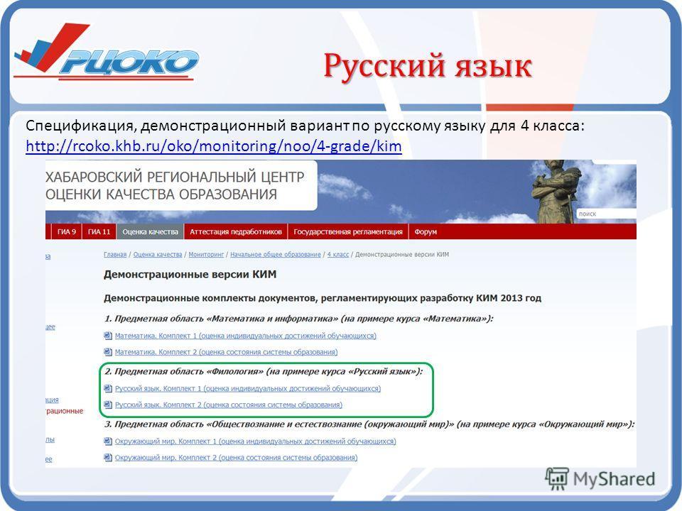 Спецификация, демонстрационный вариант по русскому языку для 4 класса: http://rcoko.khb.ru/oko/monitoring/noo/4-grade/kim http://rcoko.khb.ru/oko/monitoring/noo/4-grade/kim Русский язык