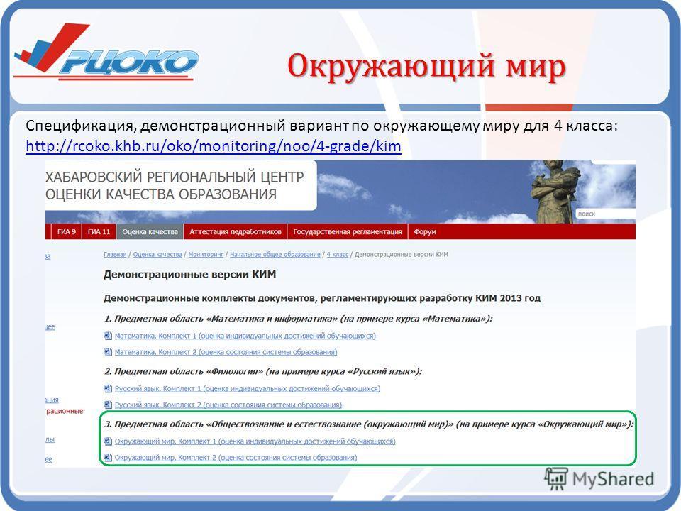 Спецификация, демонстрационный вариант по окружающему миру для 4 класса: http://rcoko.khb.ru/oko/monitoring/noo/4-grade/kim http://rcoko.khb.ru/oko/monitoring/noo/4-grade/kim Окружающий мир