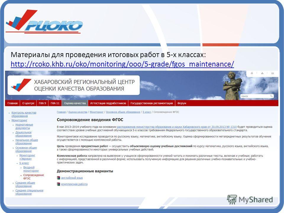 Материалы для проведения итоговых работ в 5-х классах: http://rcoko.khb.ru/oko/monitoring/ooo/5-grade/fgos_maintenance/ http://rcoko.khb.ru/oko/monitoring/ooo/5-grade/fgos_maintenance/