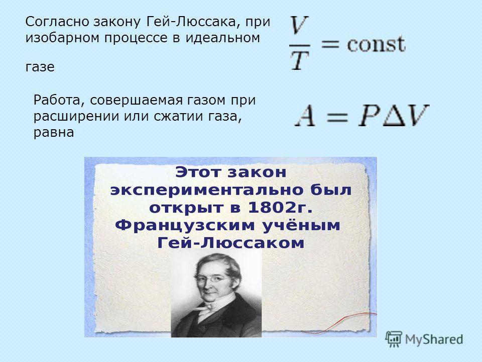 Согласно закону Гей-Люссака, при изобарном процессе в идеальном газе Работа, совершаемая газом при расширении или сжатии газа, равна