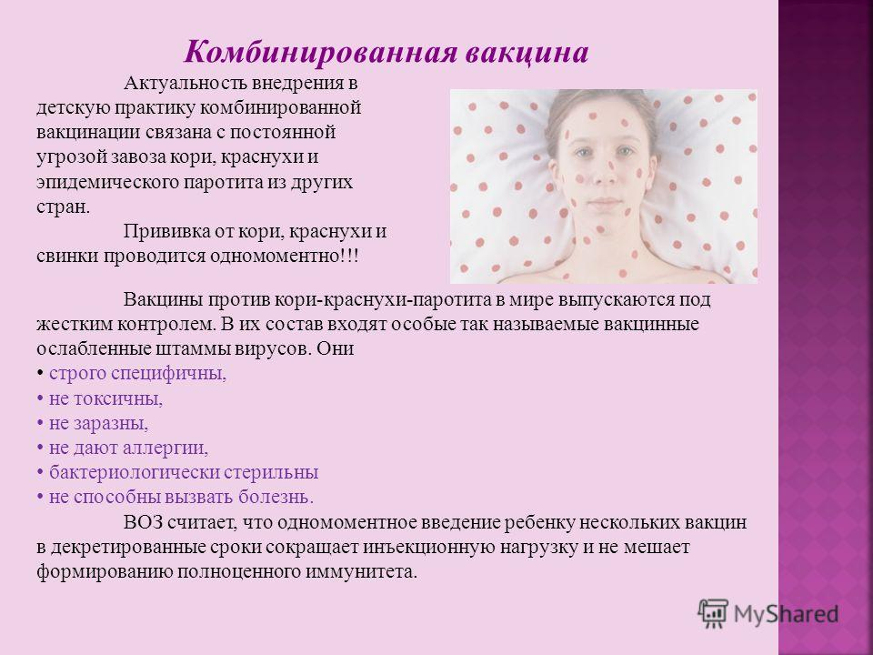 Прививка от кори можно ли заразить