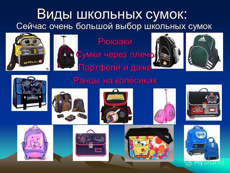 Виды школьных сумок: Сейчас очень большой выбор школьных сумок Рюкзаки Сумки через плечо Портфели и даже Ранцы на колёсиках
