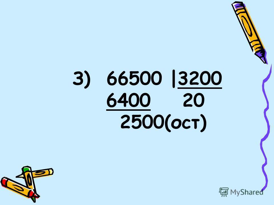 З) 66500 |3200 6400 20 2500(ост)