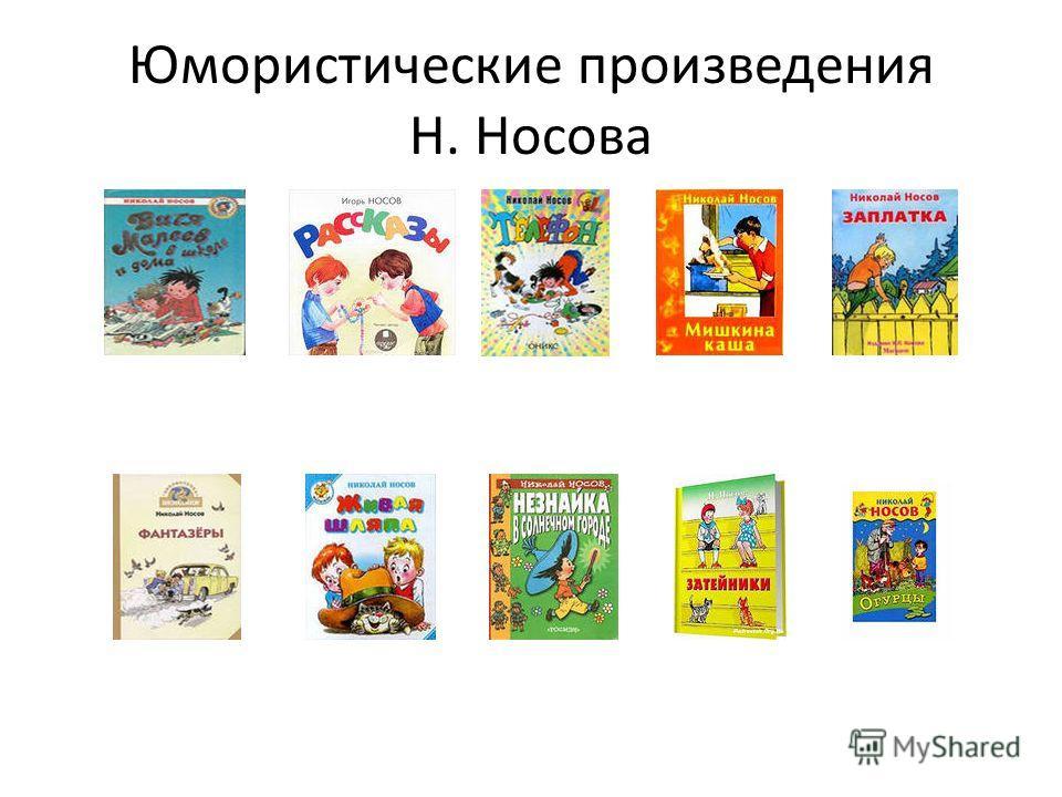 Юмористические произведения Н. Носова