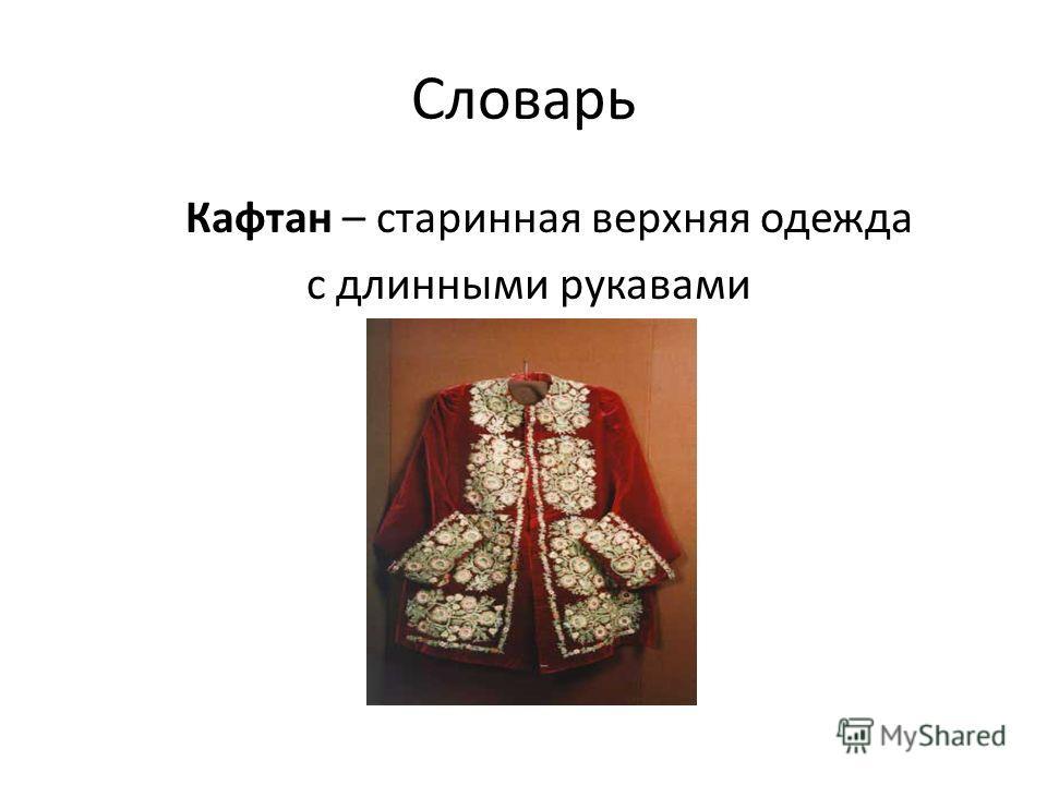 Словарь Кафтан – старинная верхняя одежда с длинными рукавами