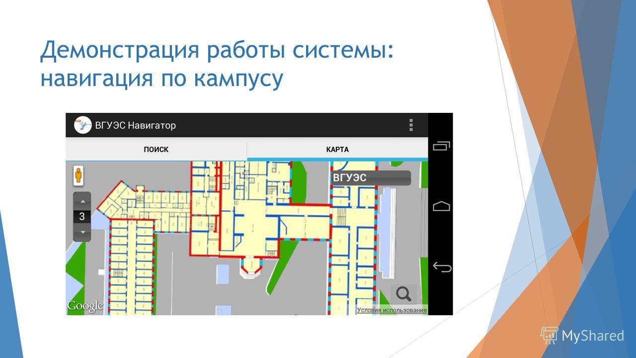Демонстрация работы системы: навигация по кампусу